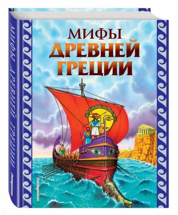 Иллюстрация 1 из 25 для Мифы Древней Греции | Лабиринт - книги. Источник: Лабиринт