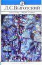 Психология развития человека, Выготский Лев Семенович