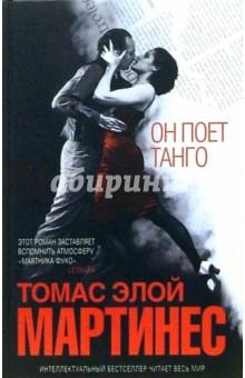 Обложка книги Он поет танго: Роман, Мартинес Т.