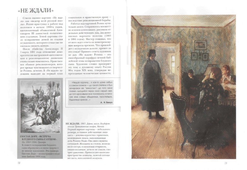 Иллюстрация 1 из 43 для Репин - Елена Евстратова | Лабиринт - книги. Источник: Лабиринт