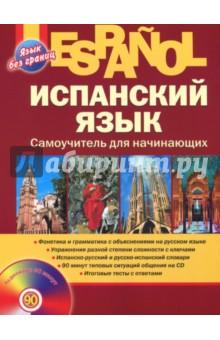 Испанский язык. Самоучитель для начинающих (+CD) издательство аст испанский язык для начинающих cd