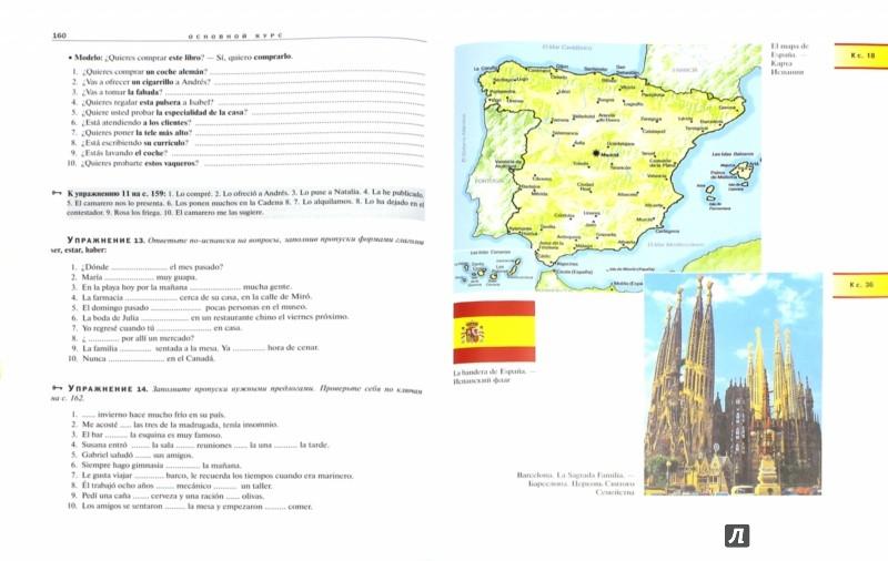 Иллюстрация 1 из 30 для Испанский язык. Самоучитель для начинающих (+CD) - Раевская, Устимова | Лабиринт - книги. Источник: Лабиринт