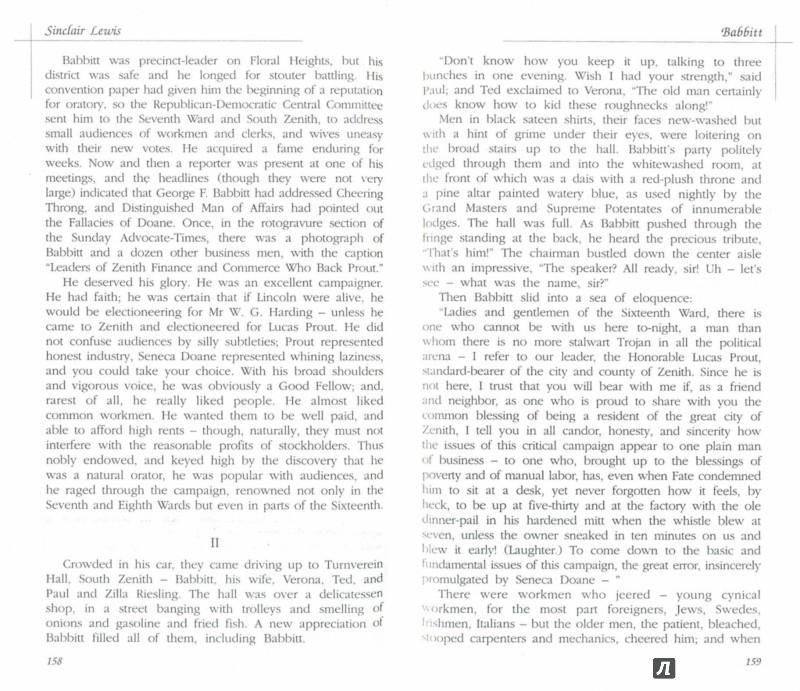 Иллюстрация 1 из 6 для Babbitt - Sinclair Lewis   Лабиринт - книги. Источник: Лабиринт