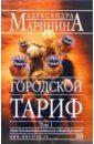 Городской тариф. Роман в 2-х томах. Том 2, Маринина Александра
