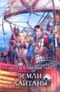 обложка электронной книги Земли Хайтаны
