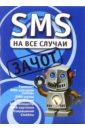 цена на Драко Михаил SMS на все случаи: Зачот