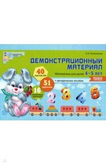 Демонстрационный материал. Математика для детей 4-5 лет. ФГОС колесникова е я считаю до пяти математика для детей 4 5 лет