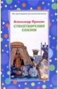 Пушкин Александр Сергеевич Стихотворения, сказки