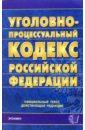 Уголовно-процессуальный кодекс Российской Федерации. 2007 год
