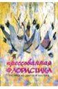 Белецкая Людмила Прессованная флористика: картины из цветов и листьев