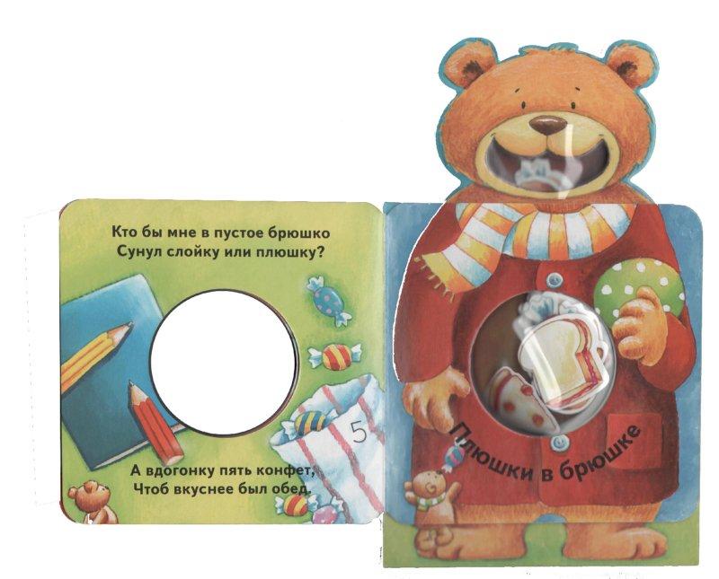 Иллюстрация 1 из 4 для Плюшки в брюшке | Лабиринт - книги. Источник: Лабиринт
