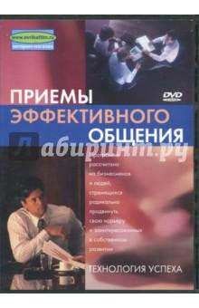 Приемы эффективного общения (DVD) от Лабиринт