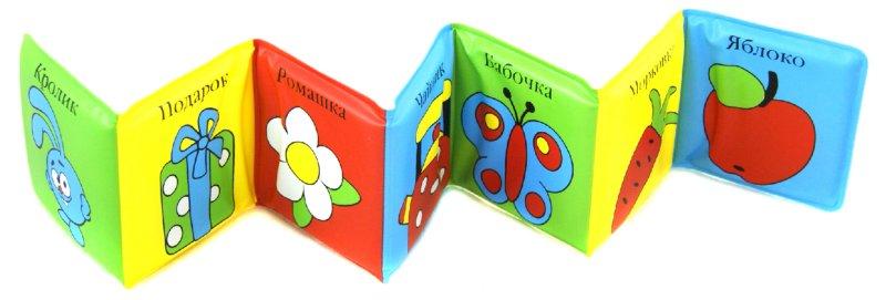 Иллюстрация 1 из 8 для Крош. Книжка-раскладушка для ванной | Лабиринт - книги. Источник: Лабиринт