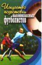 Люкшинов Н.М. Искусство подготовки высококлассных футболистов