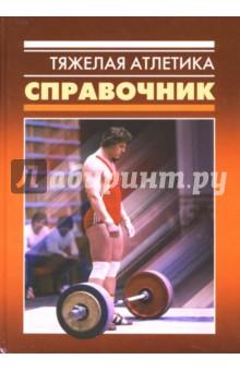 Тяжелая атлетика. Справочник легкая атлетика справочник