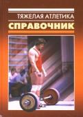 Тяжелая атлетика. Справочник