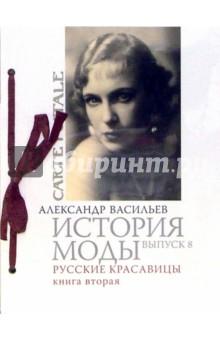 История моды. Выпуск 8. Русские красавицы. Книга 2