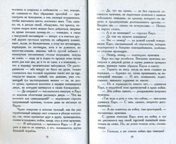 Иллюстрация 1 из 25 для Америка - Франц Кафка | Лабиринт - книги. Источник: Лабиринт