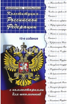 Конституция Российской Федерации с комментариями для школьников от Лабиринт