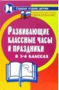 Дик Николай Францевич Развивающие классные часы и праздники в 3-4 классах