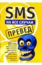 цена на SMS на все случаи: Превед