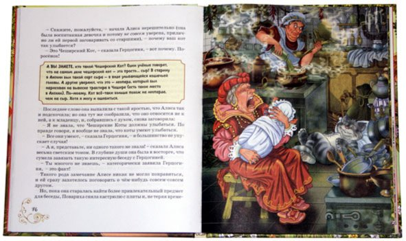 Иллюстрация 1 из 16 для Алиса в стране чудес - Льюис Кэрролл | Лабиринт - книги. Источник: Лабиринт