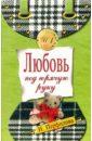 Перфилова Наталья Любовь под горячую руку: Повесть