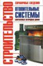 Рыженко Валентина Ивановна Отопительные системы современных загородных домов цена в Москве и Питере