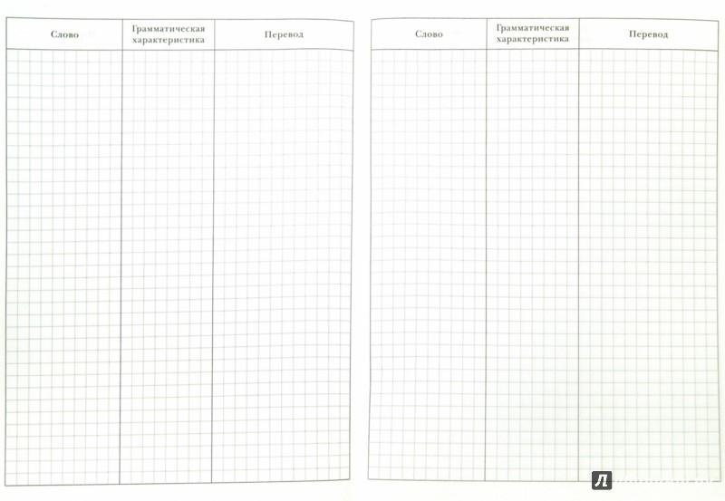 Иллюстрация 1 из 23 для Тетрадь для записи немецких слов | Лабиринт - канцтовы. Источник: Лабиринт