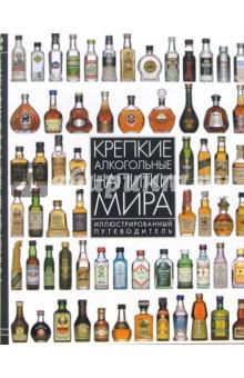 Книга алкогольных напитков мира для самогонного аппарата каксделать самогонный апорат