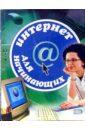 Богданов-Катьков Николай Интернет для начинающих