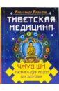 Тибетская медицина: Чжуд Ши. Тысяча и один рецепт здоровья, Арбузов Александр