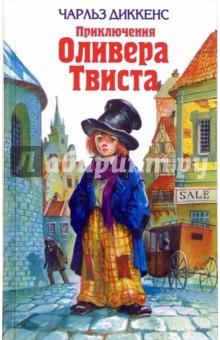 Приключения Оливера Твиста dickens charles oliver twist приключения оливера твиста роман на англ яз