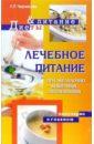 Лечебное питание при желудочно-кишечных заболеваниях, Черникова Любовь Сергеевна