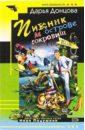 обложка электронной книги Пикник на острове сокровищ