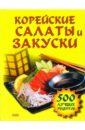 Державина Н. Корейские салаты и закуски отсутствует вкусные салаты и закуски