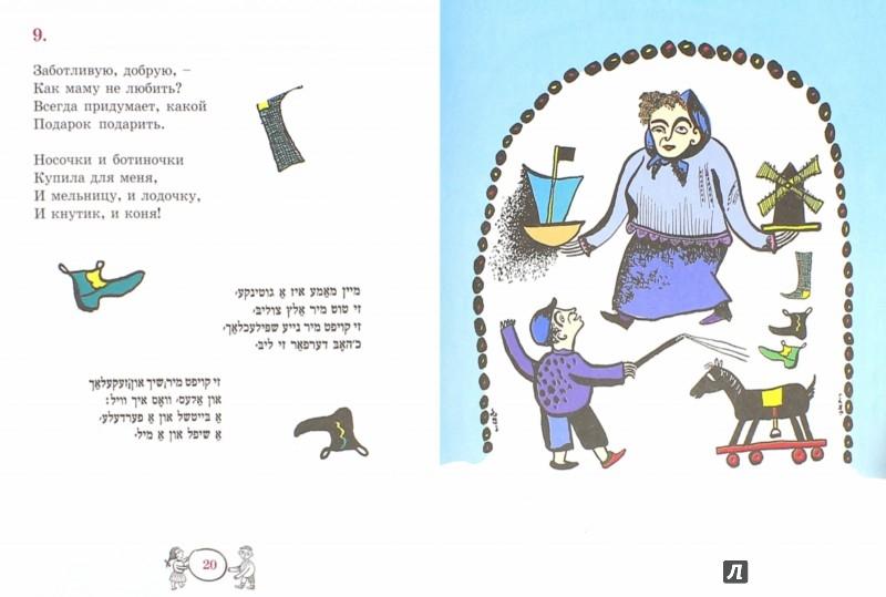 Иллюстрация 1 из 8 для Детский мир | Лабиринт - книги. Источник: Лабиринт