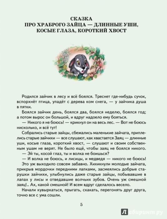 Иллюстрация 1 из 23 для Аленушкины сказки - Дмитрий Мамин-Сибиряк | Лабиринт - книги. Источник: Лабиринт