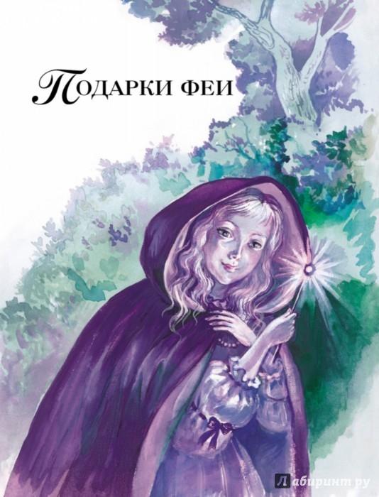 Иллюстрация 1 из 35 для Сказки - Шарль Перро | Лабиринт - книги. Источник: Лабиринт