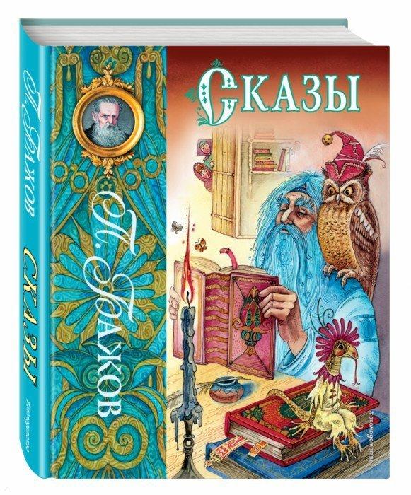 Иллюстрация 1 из 121 для Сказы - Павел Бажов | Лабиринт - книги. Источник: Лабиринт