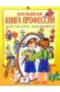 Шалаева Галина Петровна Большая книга профессий для самых маленьких