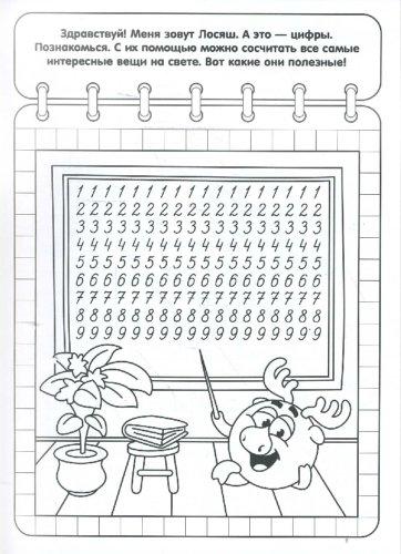 Иллюстрация 1 из 37 для Супер раскраска № 6-06 (Смешарики) | Лабиринт - книги. Источник: Лабиринт