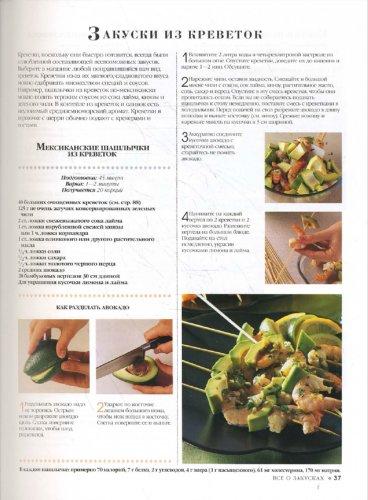 Иллюстрация 1 из 13 для Искусство кулинарии. От кулинарной академии Le Cordon Bleu - Андре Куантро | Лабиринт - книги. Источник: Лабиринт