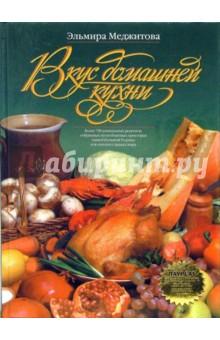 Вкус домашней кухни юлия высоцкая вкусные заметки книга для записи рецептов
