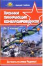Гапеенок Николай Хроники пикирующих бомбардировщиков. Пе-2 атакуют