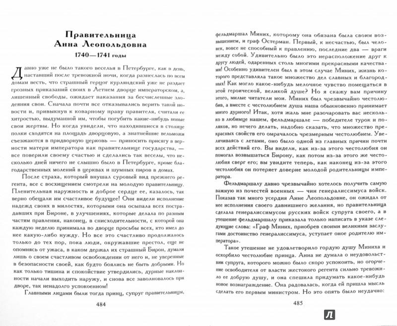 Иллюстрация 1 из 13 для История России в рассказах для детей - Александра Ишимова | Лабиринт - книги. Источник: Лабиринт