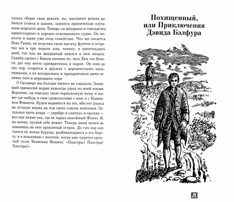 Иллюстрация 1 из 15 для Остров сокровищ; Похищенный - Роберт Стивенсон | Лабиринт - книги. Источник: Лабиринт