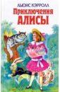 Кэрролл Льюис Приключения Алисы
