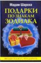 Фото - Мадам Шароха Подарки по знакам Зодиака подарки по знаку зодиака
