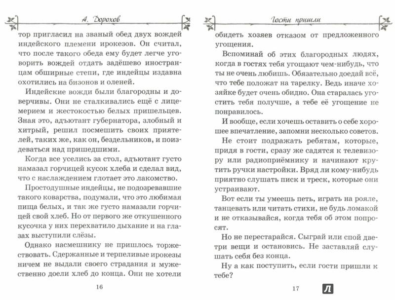 Иллюстрация 1 из 24 для Будьте любезны и другие рассказы - Алексей Дорохов | Лабиринт - книги. Источник: Лабиринт